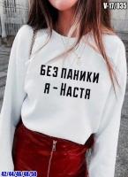 Кофточка БЕЗ ПАНИКИ Я - НАСТЯ белая SV Новая цена