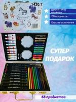 Набор для рисования в алюминиевом кейсе 68 предметов #2483