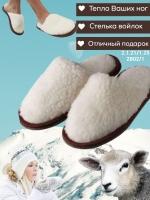 Тапочки овечья шерсть на войлоке белые