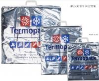 Набор термопакетов Termopack 3 штуки