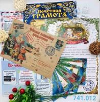 Новогоднее письмо от Деда Мороза в конверте с Грамотой и Квестом