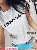 Футболка SIZE PLUS Девочка-Война серая SV