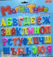 Магнитные буквы алфавит 1310370