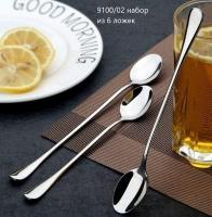 Ложки чайные кофейные с удлиненной ручкой в наборе 6 шт.