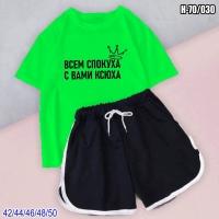 Шорты и салатовая футболка H70 С ВАМИ КСЮХА SV