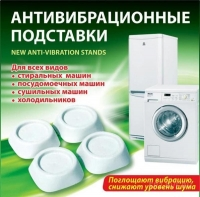 Антивибрационные Подставки для Стиральных машин и Холодильника, 4шт, 6х6 см
