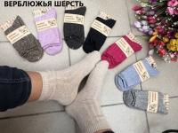 Женские носки ВЕРБЛЮЖЬЯ шерсть с ослабленной резинкой
