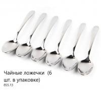 Чайные ложечки (6 шт. в упаковке)