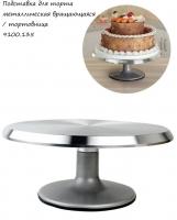Подставка для торта металлическая вращающаяся - тортовница