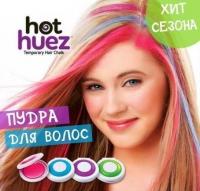Мелки для волос набор из 4 цветов Новая цена
