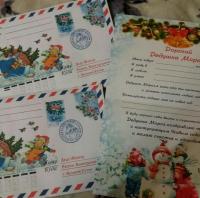 Письмо Деду Морозу в конверте 025
