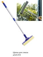 Щетка для стекла с телескопической ручкой