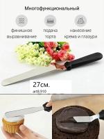 Кондитерский шпатель-Лопатка для торта 27см_Новая цена