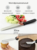 Кондитерский шпатель-Лопатка для торта 30 см_новая цена