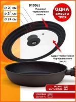 Универсальная крышка с силиконовым кольцом под 3 размера посуды 20-22-24см