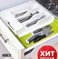 Кухонный органайзер для столовых приборов 09100.25