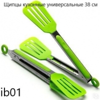 Щипцы кухонные универсальные 38 см