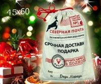 Мешок для подарков от деда мороза 45х60