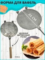 Вафельнца для плиты круглая 22 см