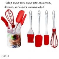 Набор кухонный кухонная лопатка, венчик, кисточка силиконовая