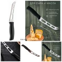Нож кухонный для сыра и масла