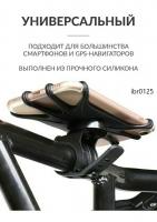 Держатель для телефона на велосипед, силиконовый, гибкий, водостойкий, 13 х 6.5 х 4.7cm